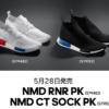 adidasの大人気スニーカー「NMD」のWeb抽選応募が受付中!(5/26まで)