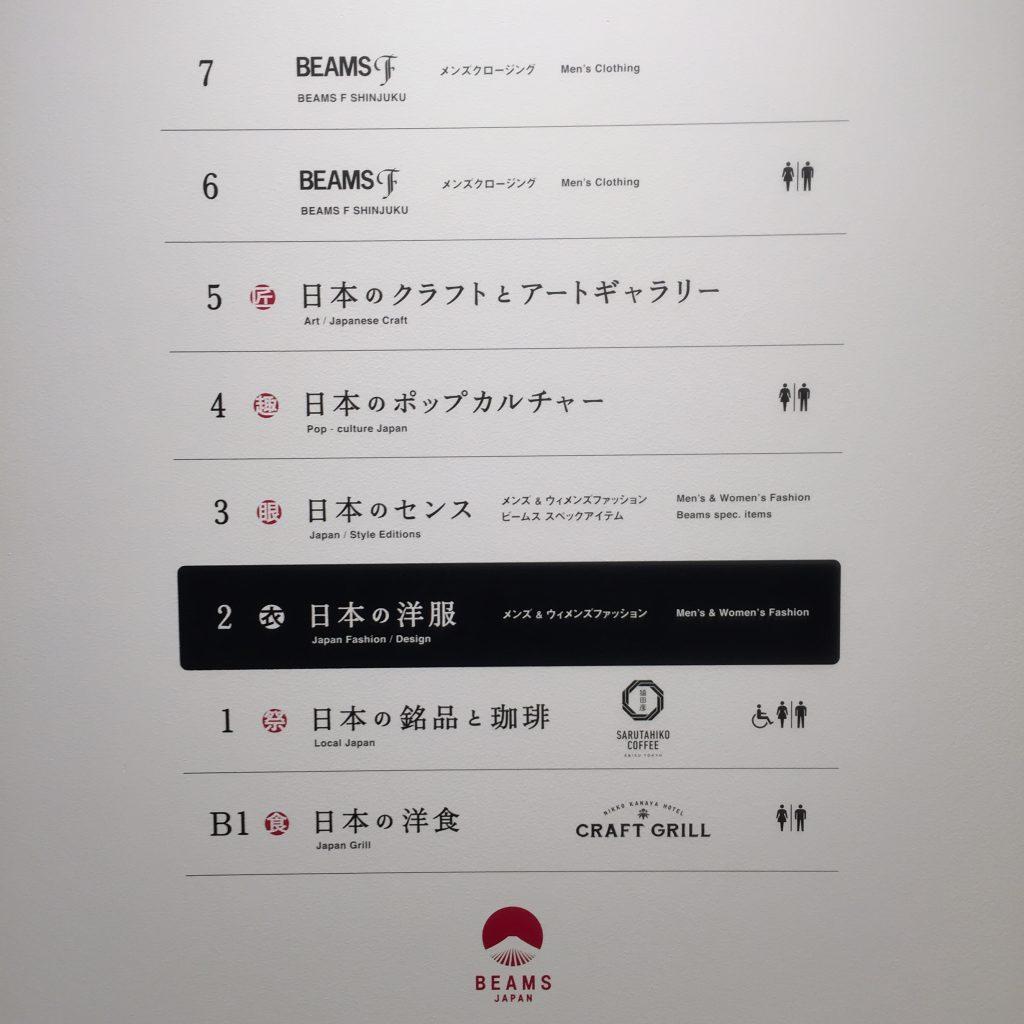 beans-japan-2