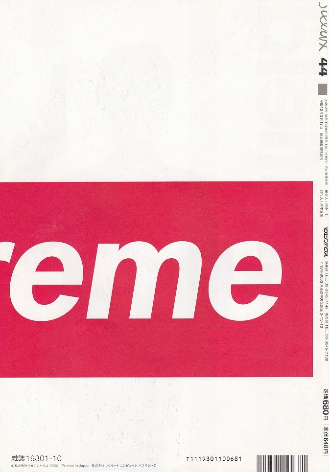 supreme-world-famous-history-relax-2000-10