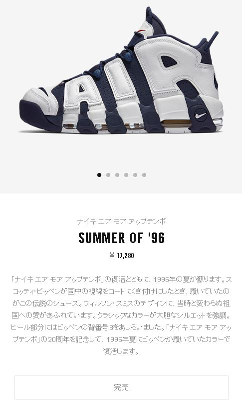 nike-air-more-uptempo-colorway