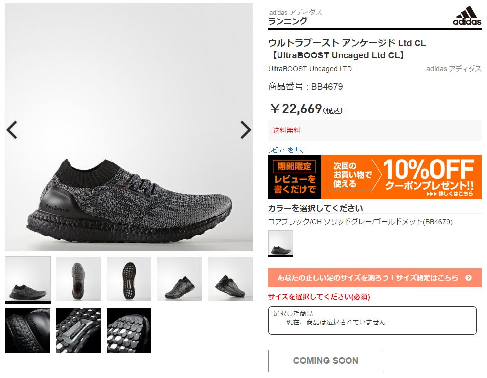 添付ファイルの詳細 adidas-ultra-boost-uncaged-ltd-cl-release-20160727