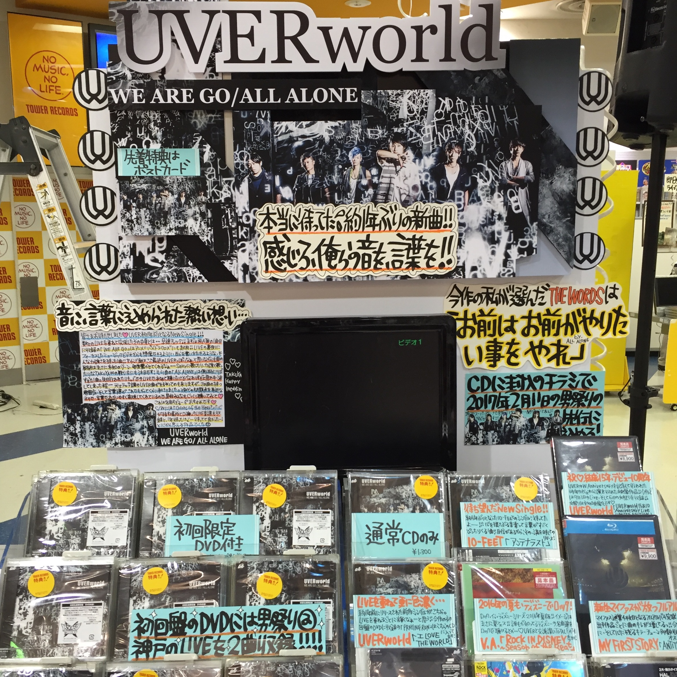 uverworld-we-are-go-all-alone-new-single-cd-release-20160727
