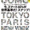 【ブックレビュー】2016/7/24頃発売のメンズファッション雑誌ななめ読み