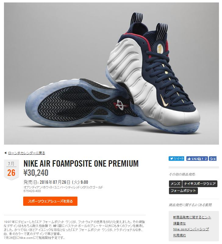 nike-air-foamposite-one-premium-olympic-release-20160726
