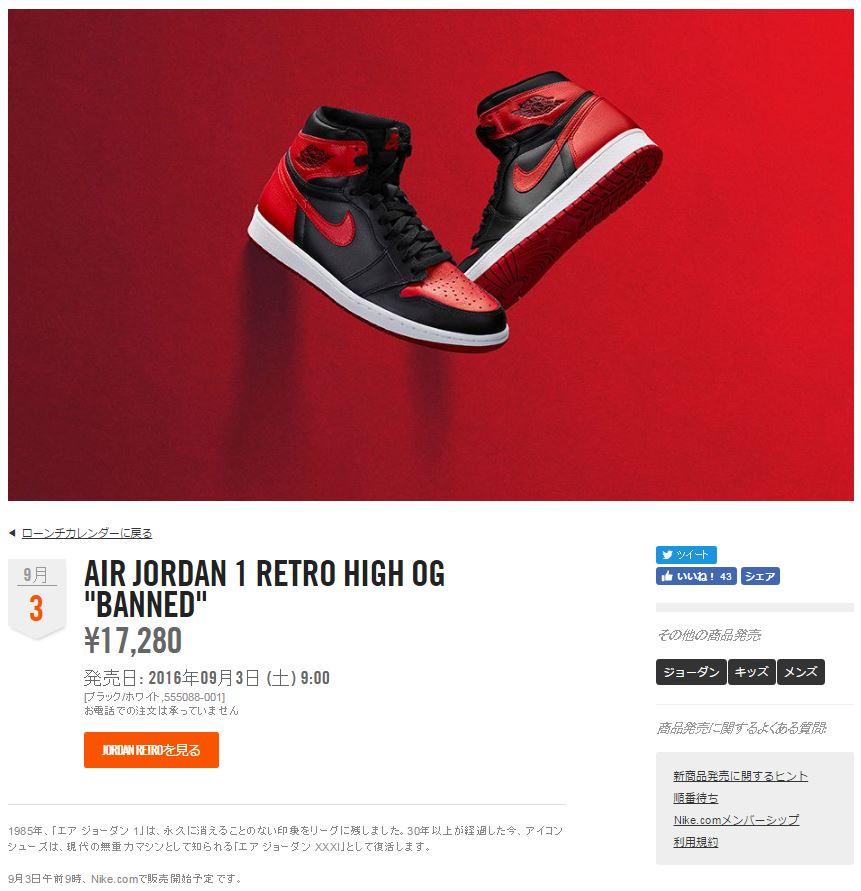nike-air-jordan-1-og-retro-555088-001-release-20160903