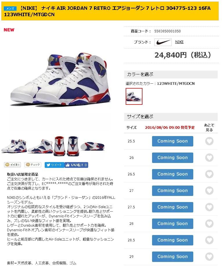 nike-air-jordan-7-retro-olympic-304775-123-release-20160806