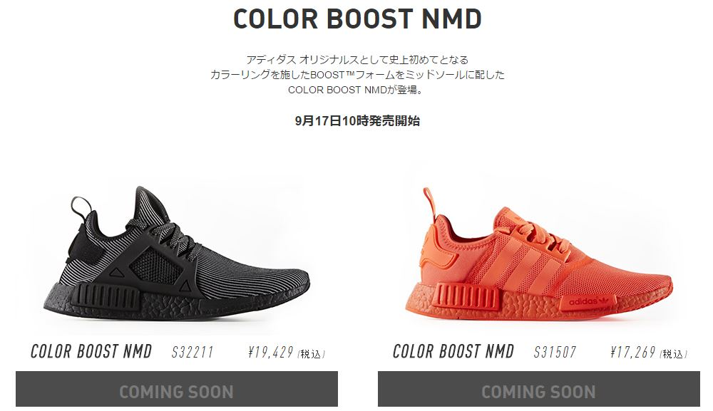 adidas-nmd-new-design-colorway-release-201609