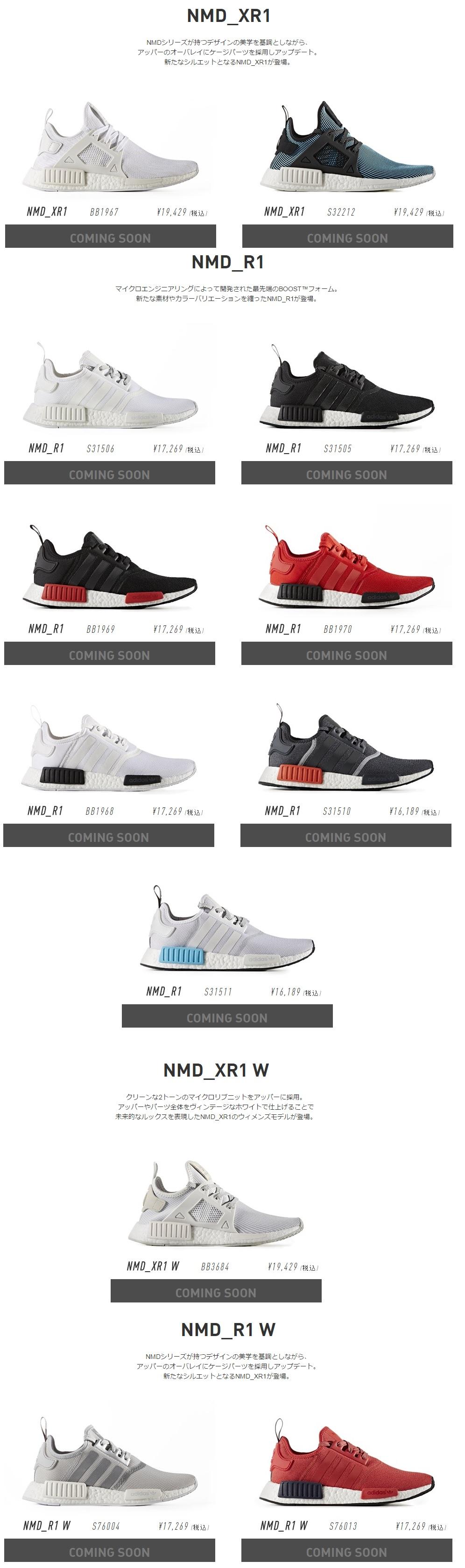 adidas-nmd-xr1-r1-release-20160818