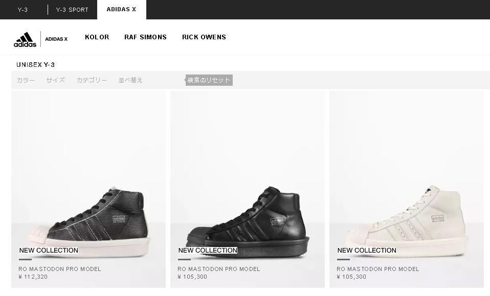 adidas-rick-owens-collaboration-ro-mastodon-promodel-release