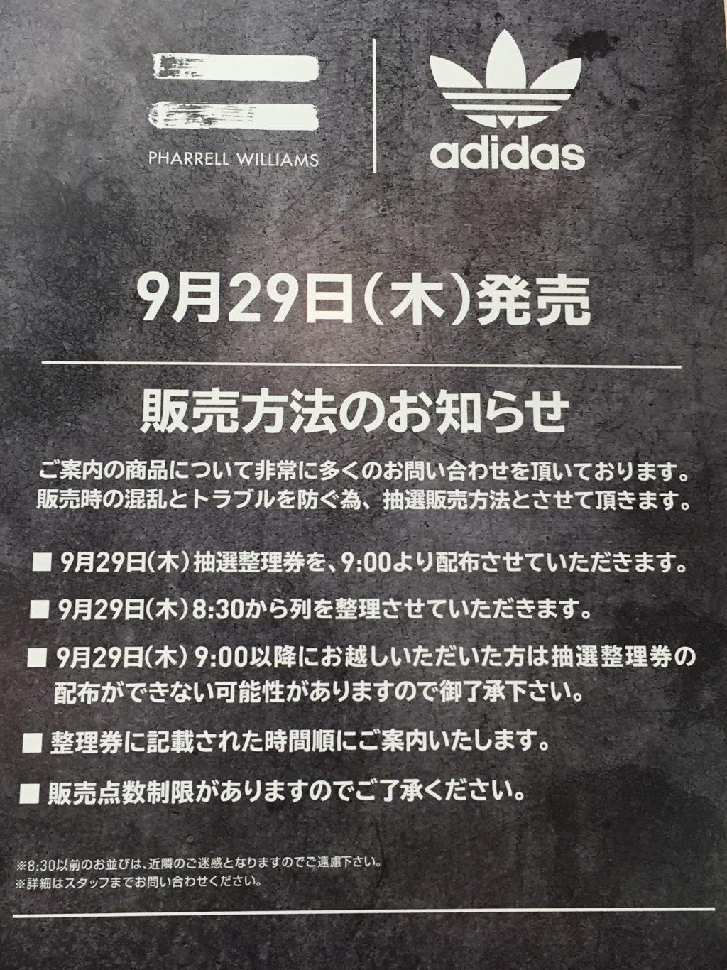 pharrell-williams-adidas-nmd-hu-new-colorway-release-20160929-shinjuku