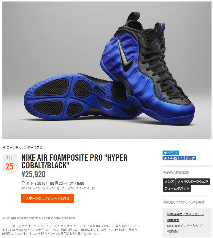 nike-air-foamposite-pro-624041-403-hyper-cobalt-20160825