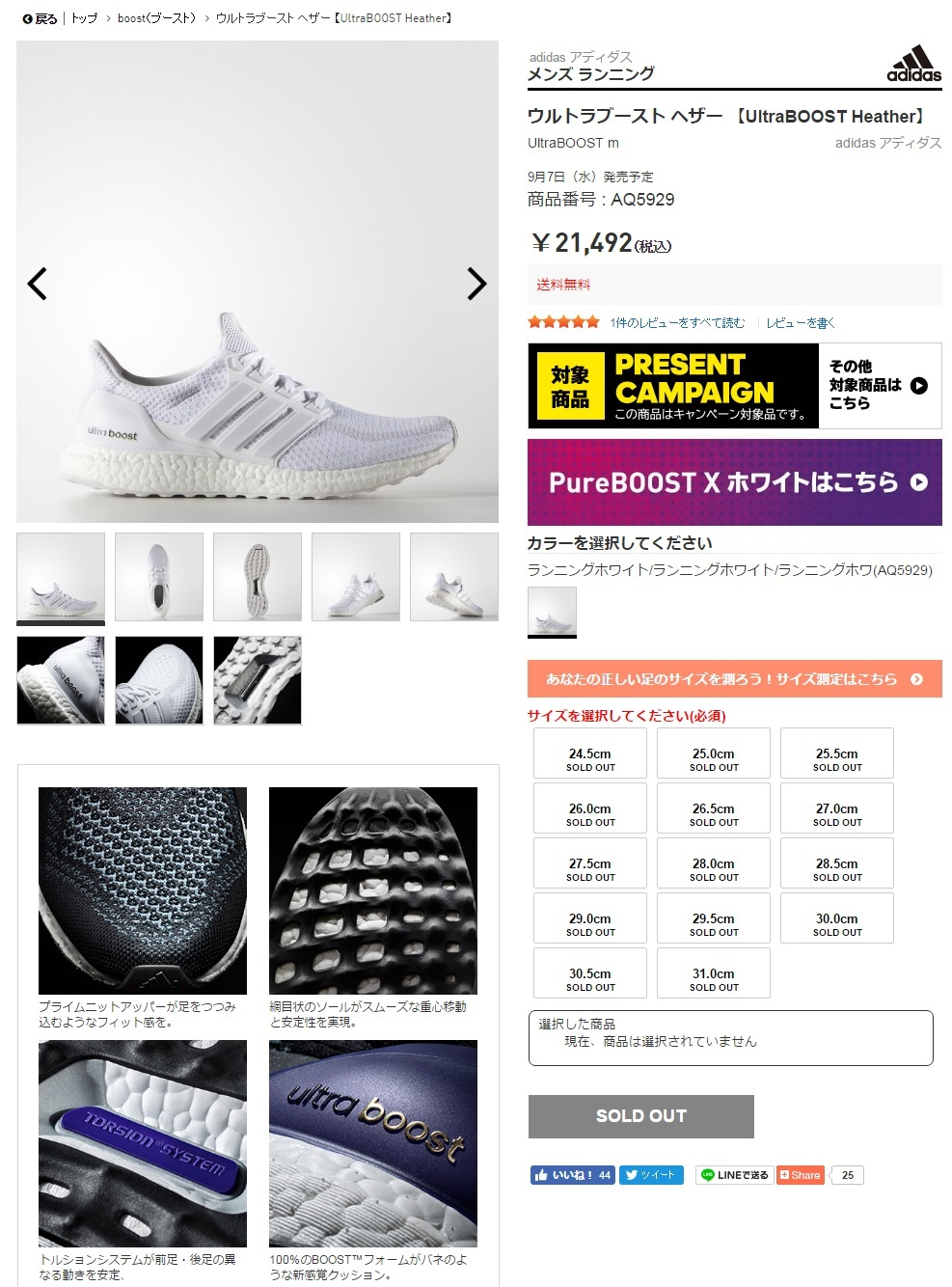 adidas-ultra-boost-triple-white-aq5929-release-20160907