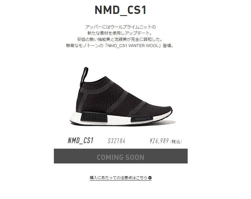 adidas-nmd-cs1-s32184-release-20160909