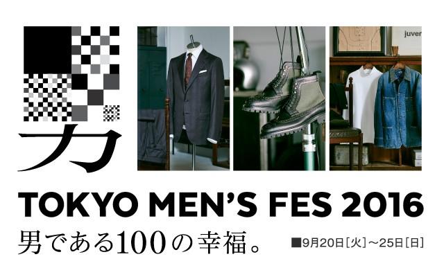 isetan-shinjuku-tokyo-mens-fes-2016-open-20160920