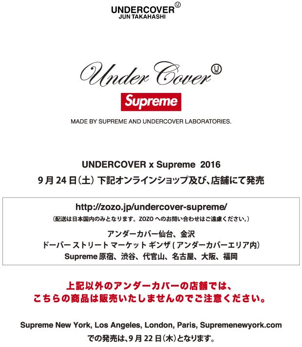 supreme-undercover-collaboration-release-20160924