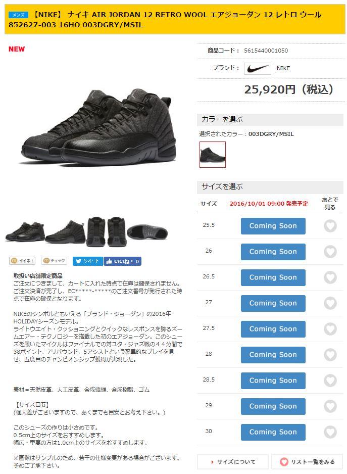 nike-air-jordan-12-retro-wool-852627-003-release-20161001