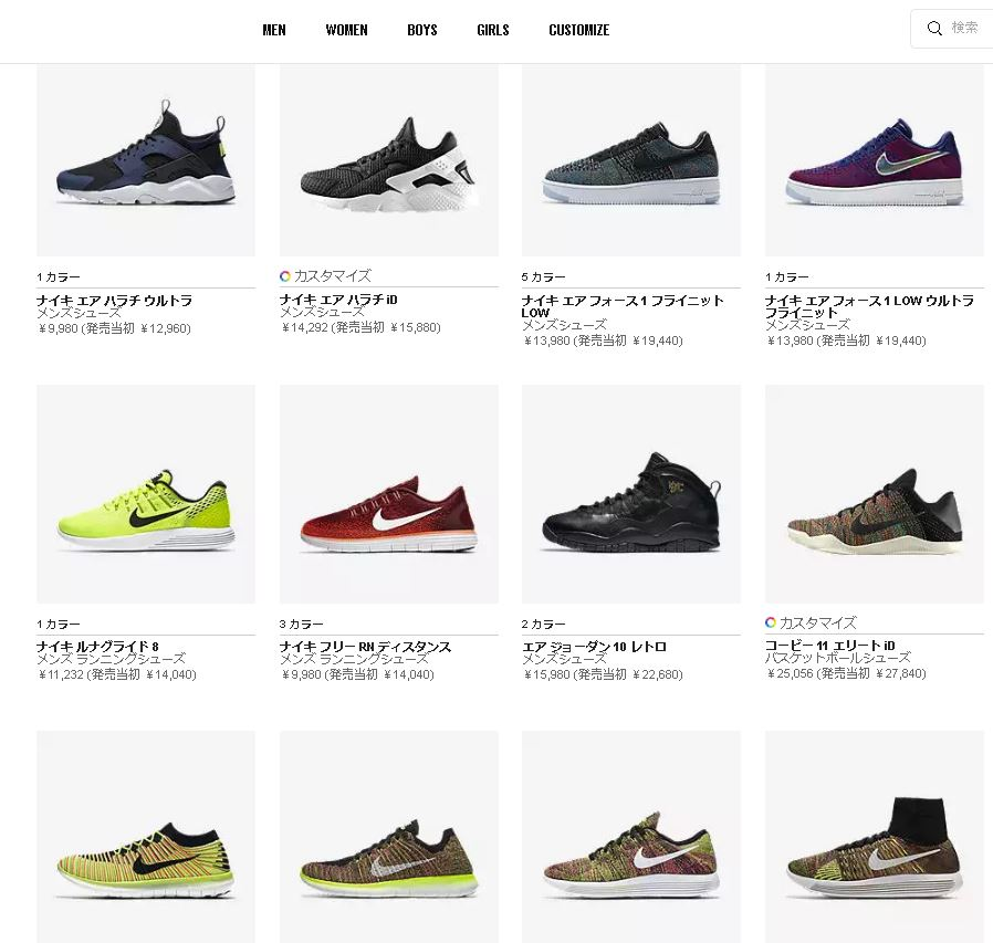 nike-online-clearance-sale-promotion-code-20percent-off-20161104