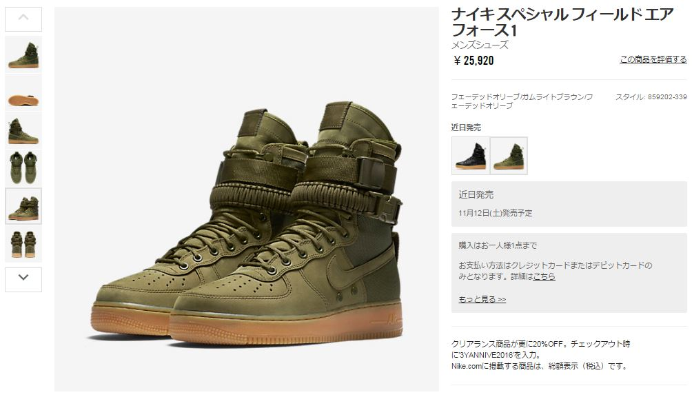 nike-special-field-air-force-1-release-20161112