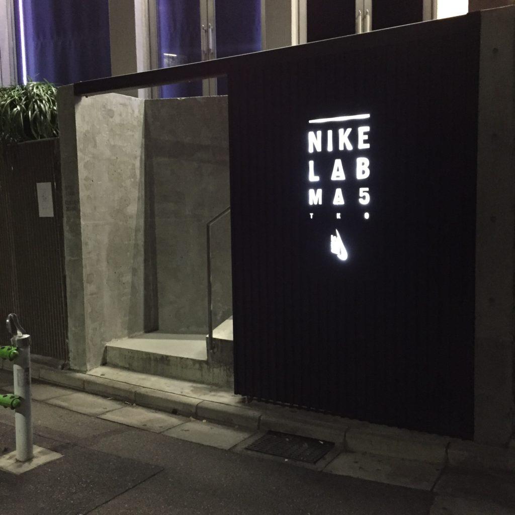 nikelab-ma5-aoyama-shop-open-20161201-1