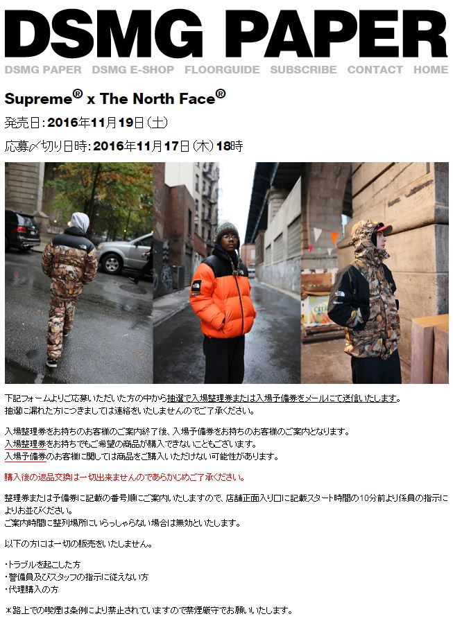 supreme-the-north-face-2016aw-collaboration-collection-20161119-dover-street-market-ginza