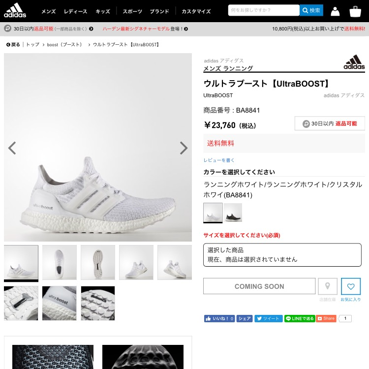 adidas-ultra-boost-3-triple-white-core-black-release-20170118