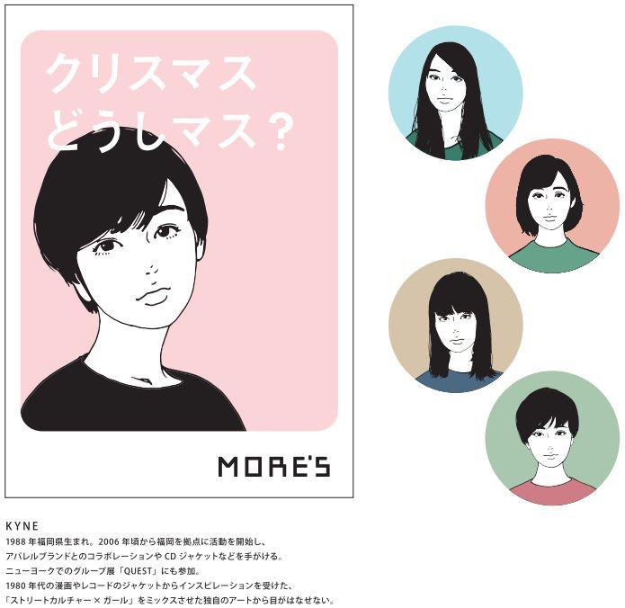 kyne-yokohama-mores-xmas-2016