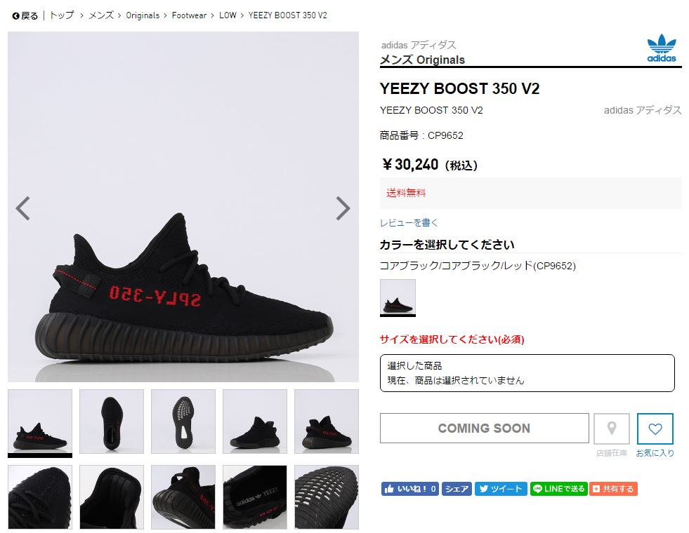 Adidas Yeezy Boost 350 v2 Black Red Confirmed App