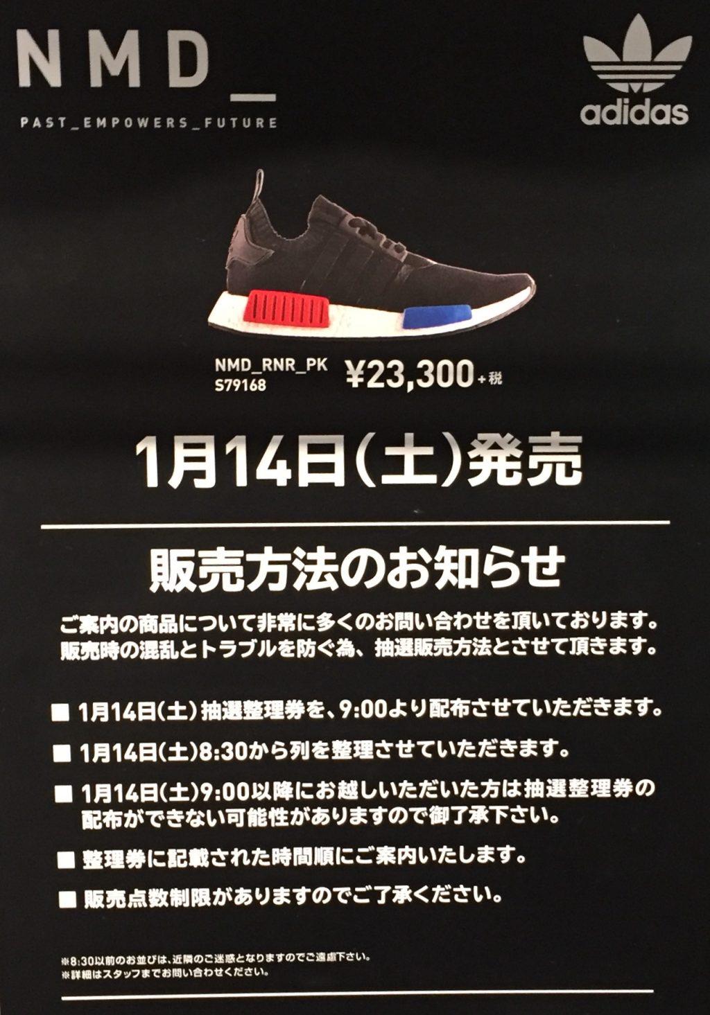 adidas-originals-nmd-r1-pk-og-s79168-restock-20170114-shinjuku