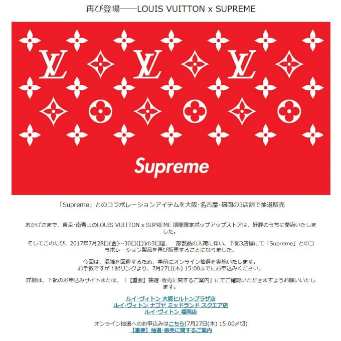 supreme-louis-vuitton-collaboration-2017aw-release-osaka-nagoya-fukuoka