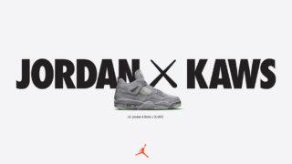 KAWS × Nike Air Jordan 4が3/31に世界同時発売【国内販売は3店舗のみ】