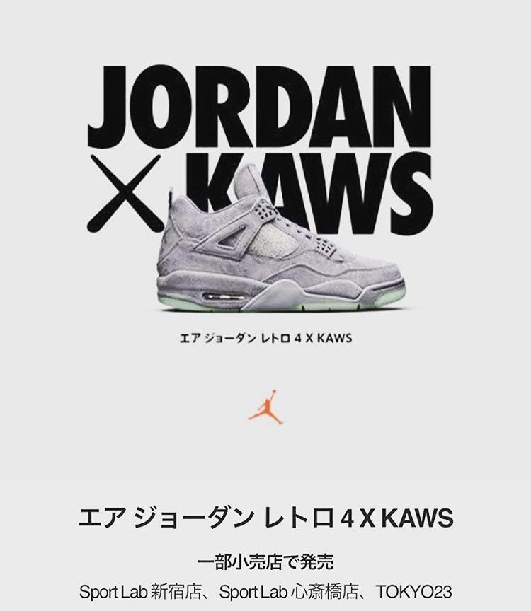 kaws-nike-air-jordan-4-release-20170331