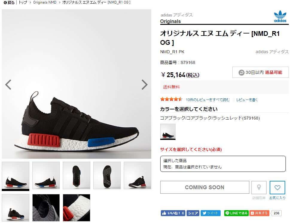 02c219358071 Adidas NMD R1 Grey Red PRSTG SHOP