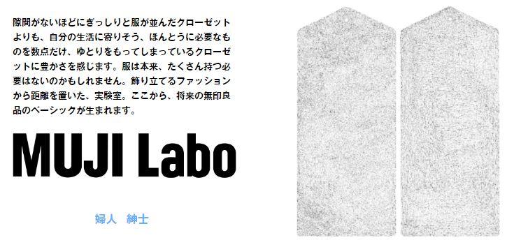 n-hoolywood-obana-design-muji-labo-2017ss
