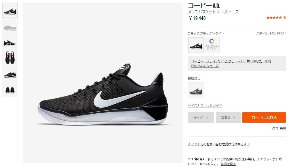 nike-online-2017-new-year-sale-coupon-17off