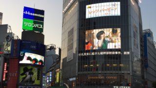 渋谷に行ったら一度は訪れたいメンズファッションショップで打線組んだ