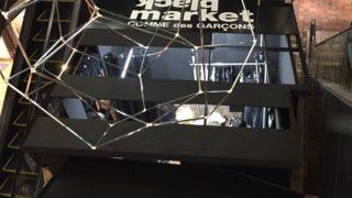 COMME des GARCONS BLACK MARKETが表参道GYREに期間限定オープン【3/29~4/23】