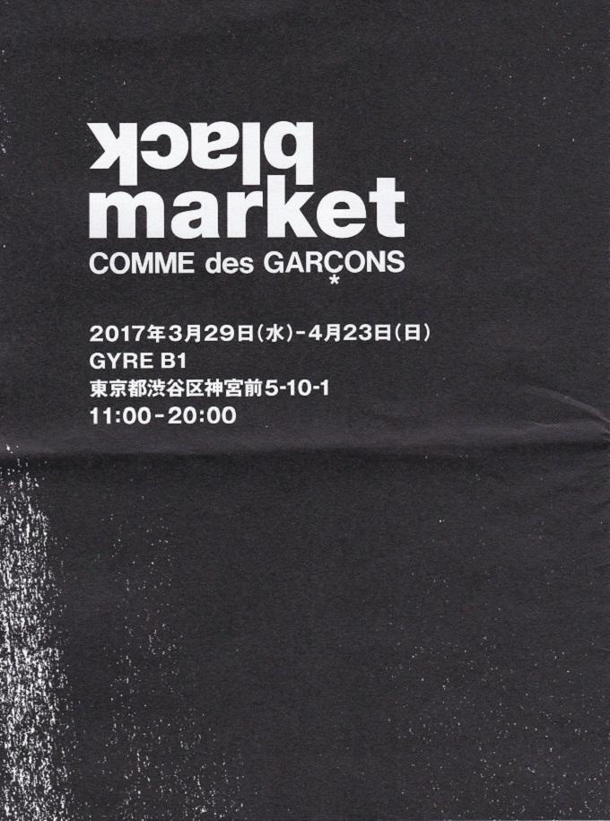 comme-des-garcons-black-market-omotesando-gyre
