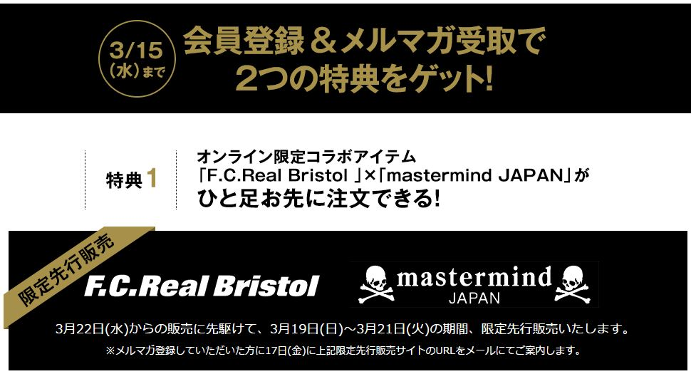 fcrb-mastermind-japan-2017ss-collaboration-release-20170319