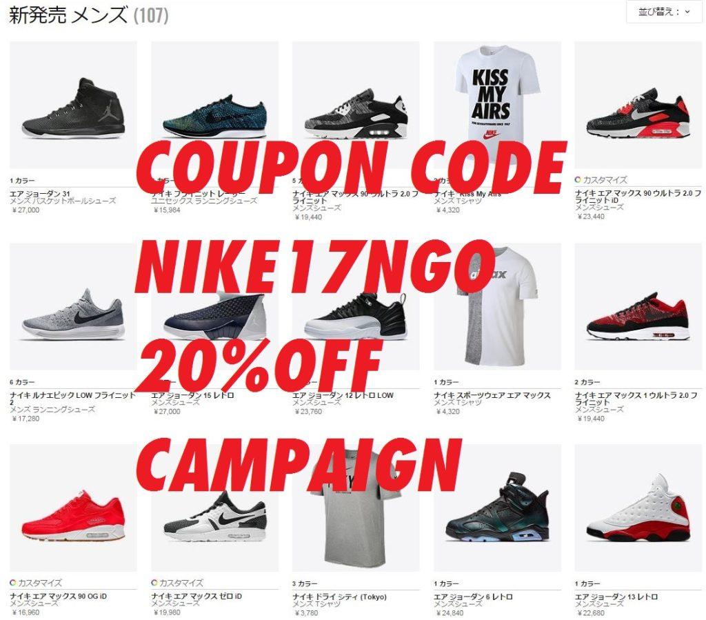 nike-online-20-percent-off-campaign-nike17ngo