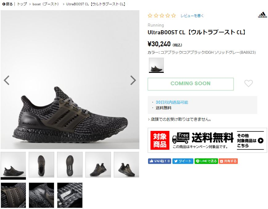 adidas-ultra-boost-cl-ba8923-release-20170414