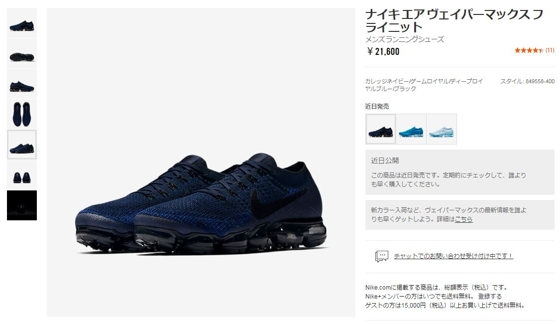 nike-air-vapormax-new-colorway-release-20170601