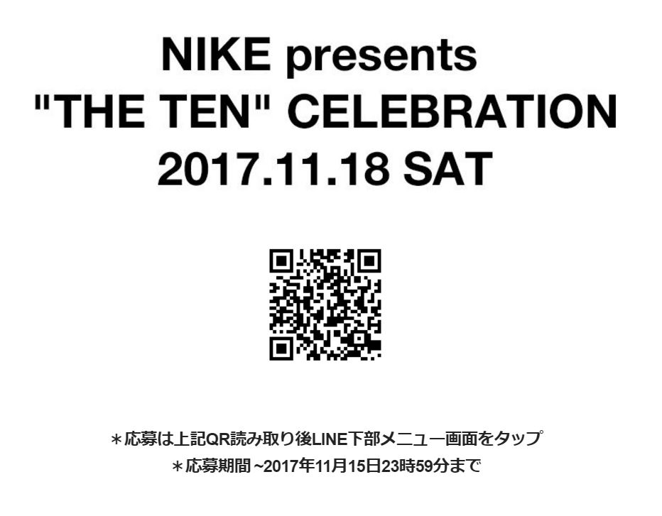off-white-nike-celebration
