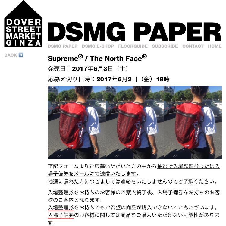 supreme-online-store-20170603-week15-release-items-dsmg