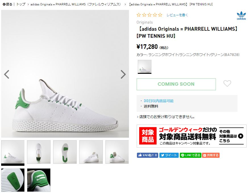 adidas-pharrell-pw-tennis-hu-coming-soon