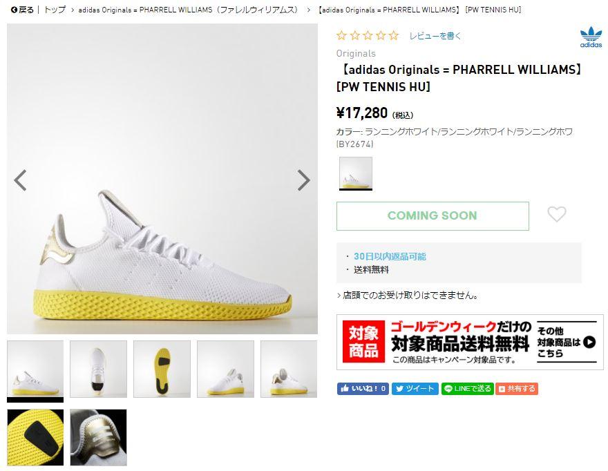 adidas-pharrell-pw-tennis-hu-coming-soon
