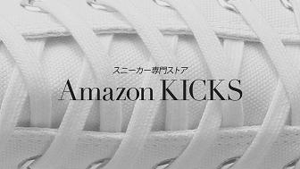 amazon-kicks