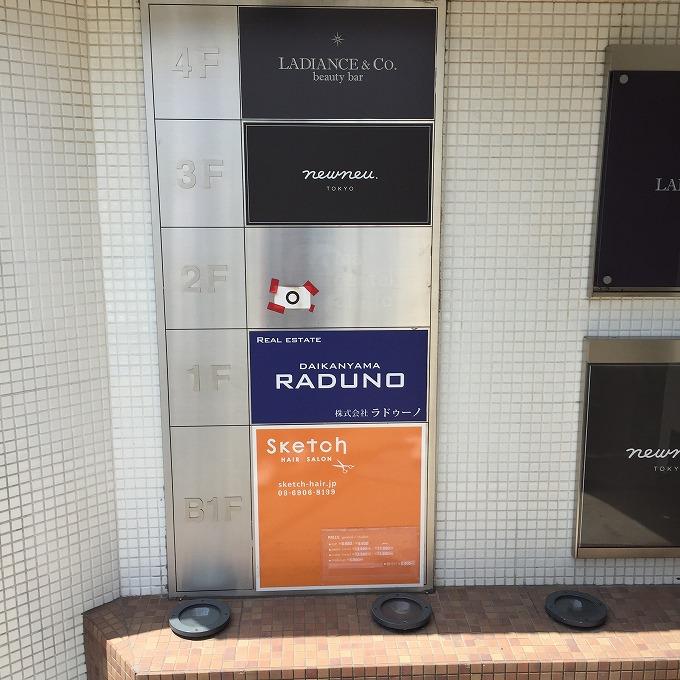 daikanyama-mensfashion-shop-map-batting-order-o-2nd-shop-1