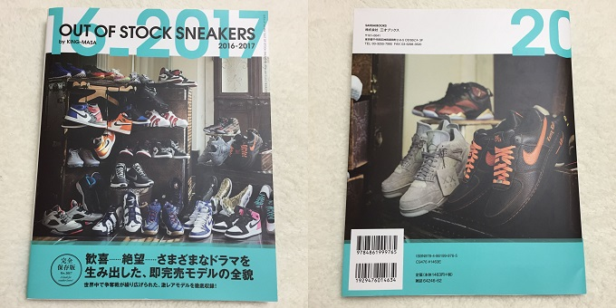 king-masa-out-of-stock-sneakers-2016-2017-release-20170527