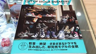 KING MASA著 OUT OF STOCK SNEAKERS 2016-2017が5/27に発売予定【店頭イベント開催】