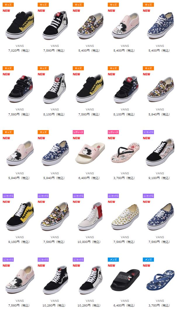 vans-peanuts-snoopy-collaboration-release-20170603-abc-mart